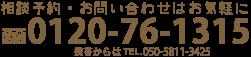 相談予約・お問い合わせはお気軽に フリーダイヤル 0120-76-1315 携帯からはtel.050-5811-3425