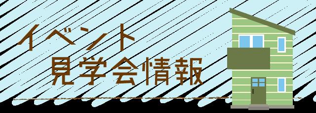 イベント見学会情報